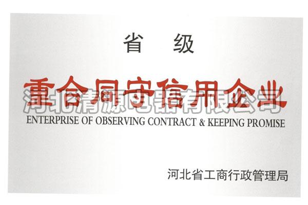 重合同守信用企业