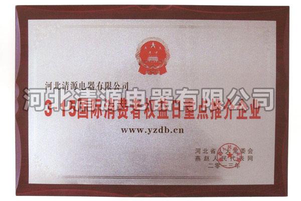 重点推荐企业证书