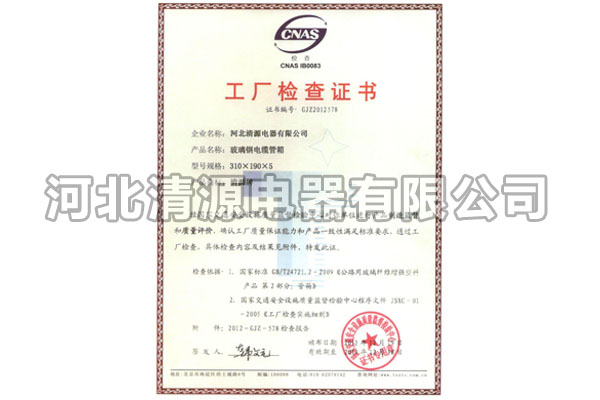 工厂检查证书