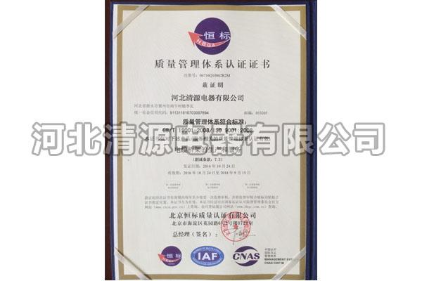 质量管理体系证书01