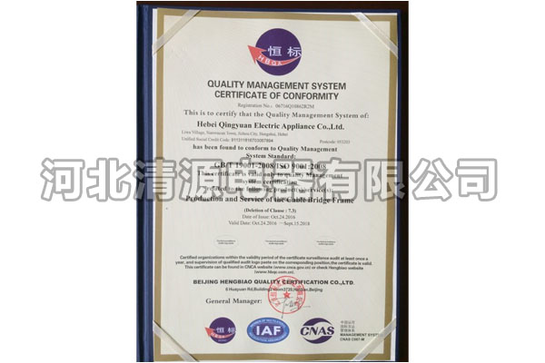质量管理体系证书02